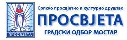 Prosvjeta Mostar Logo